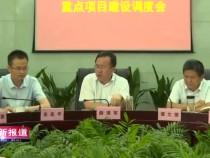 """渭南高新区召开2020年第三次""""晒比拼超""""重点项目建设调度会"""