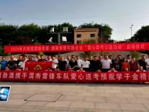 临渭区:高考首日百余辆爱心送考车组队为考生保驾护航