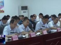 渭南市华州区召开第二十次区委常委会议
