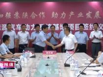 南京越博动力新能源汽车动力系统基地项目签约仪式在渭南高新区举行