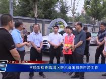 王晓军检查临渭区防汛备汛和防内涝工作