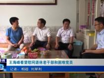 王海峰看望慰问退休老干部和困难党员