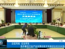 应疫而战  应运而生  渭南市餐饮行业产业发展经验交流座谈会在白水县召开