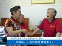 牛艳萍:心系养老院 情暖老人心