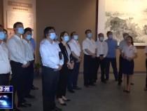 渭南市华州区委组织区级党员干部参加廉政文化主题教育