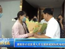 渭南市45名医务人员支援西咸国际机场疫情防控