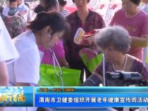 渭南市卫健委组织开展老年健康宣传周活动