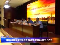 渭南市银政企对接会召开 现场签订贷款合同85.8亿元