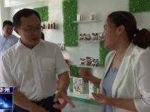 王海峰调研花椒产业化技术服务中心工作