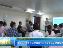 渭南市未成年人心理辅导中心开展团体心理辅导活动