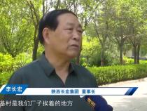 【最美慈善人】李长宏:20年投身慈善事业 奉献第二故乡