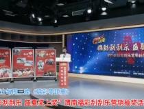 """""""福彩刮刮乐 盛夏奖上奖""""首轮营销抽奖活动举行"""