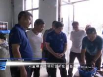 刘宝琳实地调研创新创业基地项目建设情况