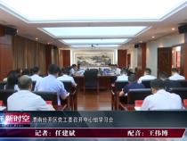 渭南经开区党工委召开中心组学习会