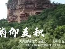 青甘川篇② _ 俯仰麦积 黄河流域四大石窟之一 •麦积山石窟