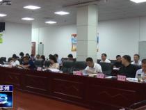 渭南市华州区召开第二十二次区委常委(扩大)会议