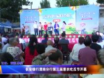长安银行渭南分行第三届惠农吃瓜节开幕