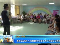 """渭南市未成年人心理辅导中心举办""""亲子共成长""""心理沙龙活动"""