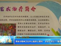 渭南市精神卫生中心临床心理科:开启心灵之门 重塑健康人生
