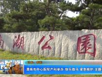 """渭南市中心医院产科举办""""快乐微马 紧急救护""""主题公益活动"""