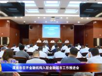渭南市召开金融机构入驻金融超市工作推进会