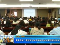 渭南市第二医院成功举办静脉血栓栓塞症防控学术研讨会