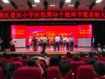 临渭区盈田小学举行庆祝第36个教师节暨表彰大会