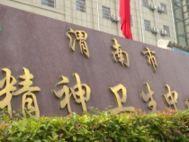渭南市精神卫生中心