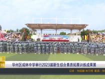 华州区咸林中学举行2023届新生综合素质拓展训练成果展