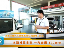 本期推荐车型 一汽奔腾T77 pro