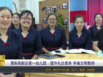 渭南高新区第一幼儿园:提升礼仪修养 争做文明教师