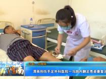 渭南创伤手足外科医院一马蹄内翻足患者康复出院