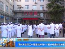 渭南市临渭区中医医院举行9·5爱心慈善防疫扶贫捐赠活动