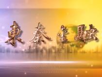 东秦金融9月17日