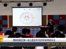 渭南高新区第一幼儿园召开2020年秋季家长会