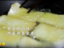 如何制作可口的糖醋豆腐