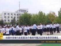 尚德中学举行庆祝第36个教师节暨2020年秋季开学典礼