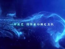 黄河故事会招募宣传片