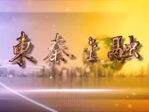 0903东秦金融