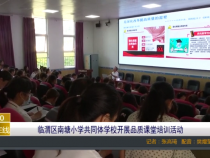 临渭区南塘小学共同体学校开展品质课堂培训活动