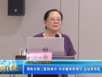 """渭南市第二医院举办""""科学健身新理念 运动是良医""""公益讲座"""