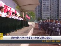 渭南高新中学举行新生军训闭营仪式暨汇报表演