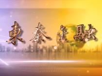 东秦金融9月24日