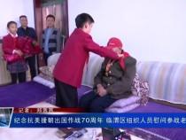 纪念抗美援朝出国作战70周年 临渭区组织人员慰问参战老战士