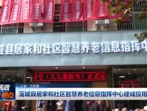 蒲城县居家和社区智慧养老信息指挥中心建成投用