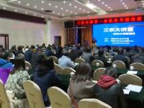 """渭南市召开""""三农大讲堂""""农业机械专题培训会"""