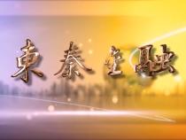 东秦金融10月22日