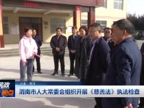 渭南市人大常委会组织开展《慈善法》执法检查