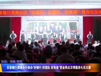 """长安银行渭南分行举办""""好银行 好团队 好未来""""营业网点文明服务礼仪大赛"""