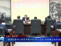 临渭区委中心组召开第14次学习会议 刘宝琳主持并讲话